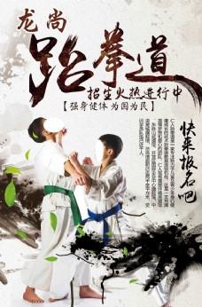 中国风跆拳道培训招生海报