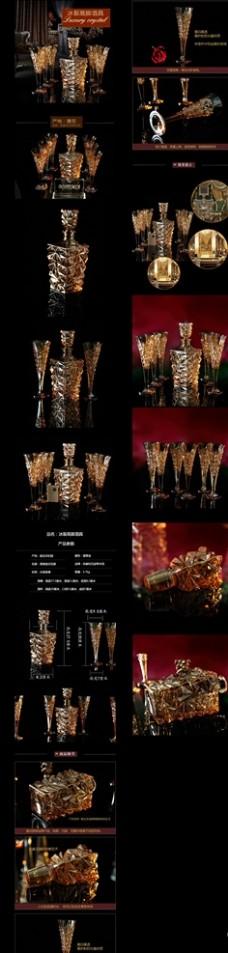 红酒高脚酒杯淘宝海报设计