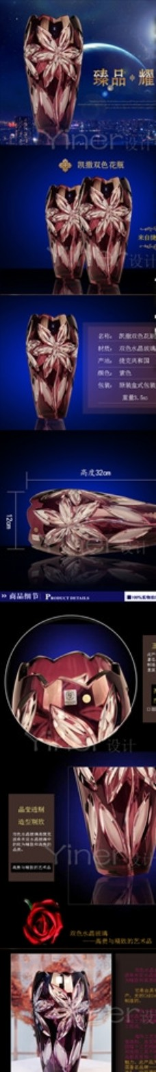 玫瑰花水晶花瓶详情页设计