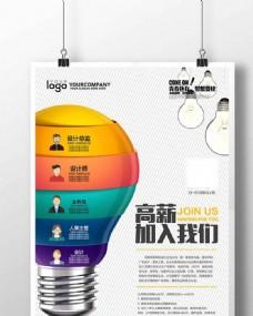 个性创意设计公司招聘海报