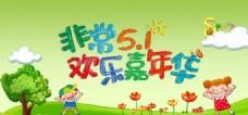 51劳动节活动