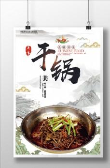 美食干锅海报下载