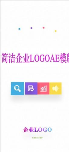 简洁企业微信LOGO片头模板