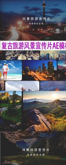 复古旅游风景宣传片模板