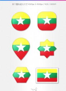 缅甸国旗图标