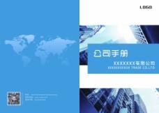 企业画册折页封面