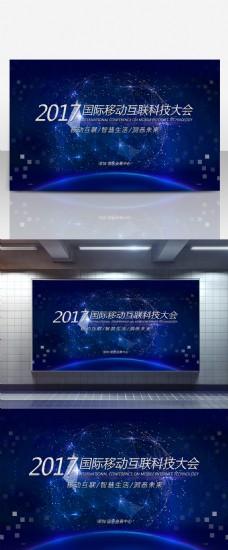 移动互联网大会背景展板设计