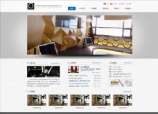 企业官网网站源文件PSD下载