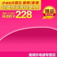 粉色电子背景主图模板免费下载