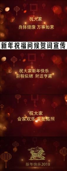 新年淡出问候祝福语贺词节日宣传