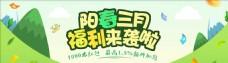阳春3月banner设计下载
