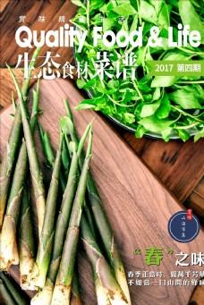 食材  绿色蔬菜  高山蔬菜
