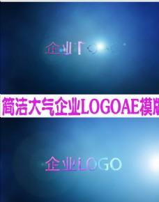 简洁大气企业LOGO片头AE模