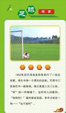 足球小知识之足球技巧