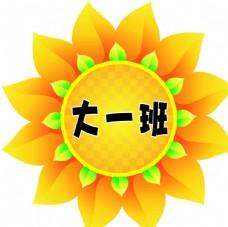 向日葵班牌