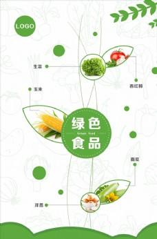 绿色蔬菜海报