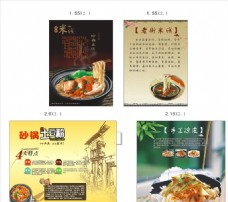 米线店海报