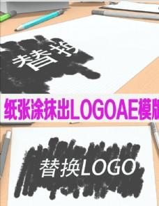 水墨微信视频LOGO片头模板