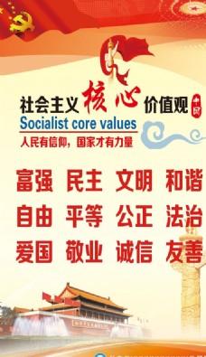 社會主義核心價值觀