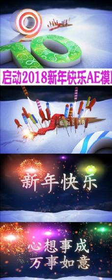 新年倒计时礼花动画AE模板