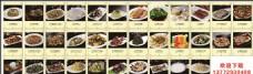 陕北特色菜单