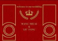 红色婚礼舞台背景喷绘