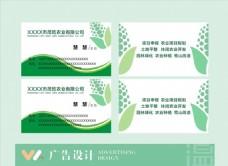 农产业开发绿色名片