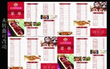 大酒店菜单