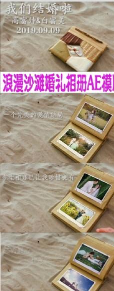 浪漫 沙滩婚礼相册AE模板