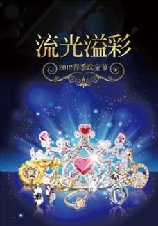 流光溢彩珠宝节