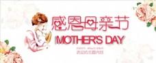 母親節海報 感恩母親節