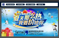 夏天促銷海報