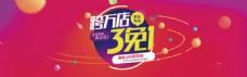 京东跨万店3免1 京东618 淘宝海报