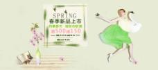 春季新品上市小清晰促销海报