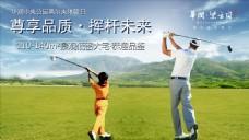 高尔夫活动