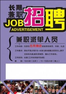 創意招聘海報海報宣傳活動模板