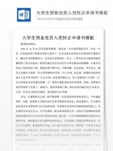 广告策划书格式范文_入党申请书用什么纸写图片_实用文档_文库模板-图行天下素材网