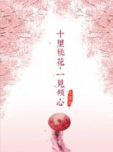 十里桃花节海报