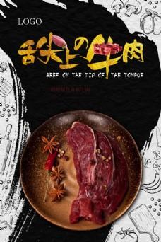 牛肉美食宣传页