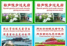 學校走廊用語宣傳活動模板源文件