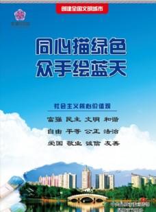 文明城市之同心描绿色众手绘蓝天