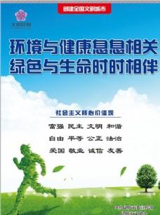环境与健康相关绿色与生命相伴