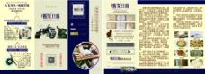 酸浆豆腐宣传单