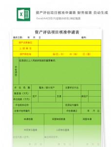 资产评估项目核准申请表 财务报表 自动生成
