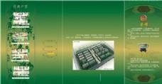 綠色主題房地產三折頁模板素材