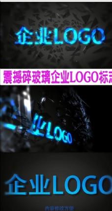 震撼碎玻璃企业LOGO标志