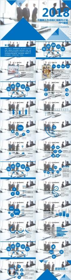 创意商务蓝色实用简洁报告计划PPT模板