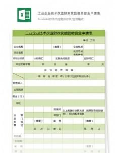 工业企业技术改造财政奖励资助资金申请表