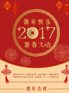新年海報模板源文件宣傳活動設計