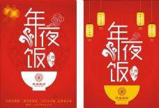 年夜饭新年年夜饭字体宣传活动模